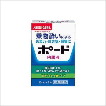 メディケア®シリーズ ポード 内服液