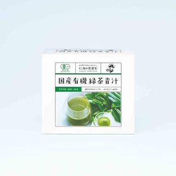 国産有機緑茶青汁
