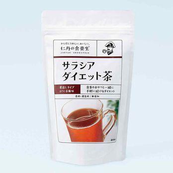 サラシアダイエット茶