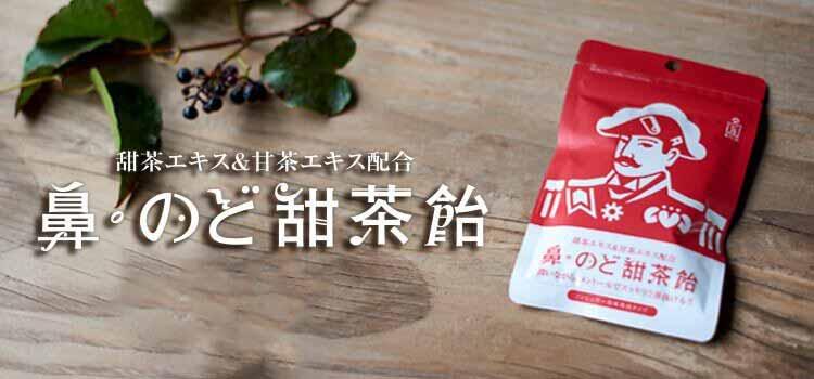 甜茶エキス&甘茶エキス配合 鼻・のど甜茶飴