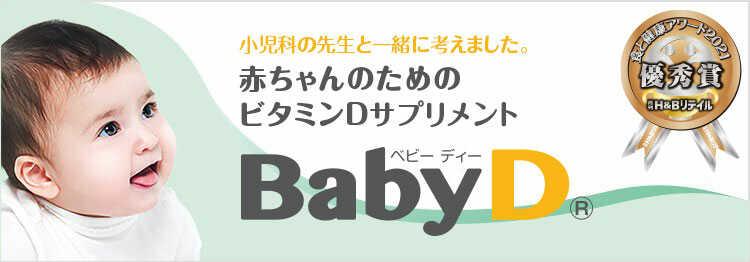 小児科の先生と一緒に考えました。赤ちゃんのためのビタミンDサプリメントBabyD 食と健康アワード2021優秀賞 月間H&Bリテイル