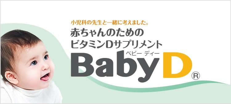小児科の先生と一緒に考えました。赤ちゃんのためのビタミンDサプリメントBabyD