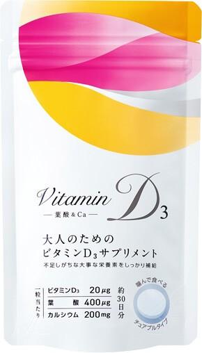 大人のためのビタミンD3サプリメント