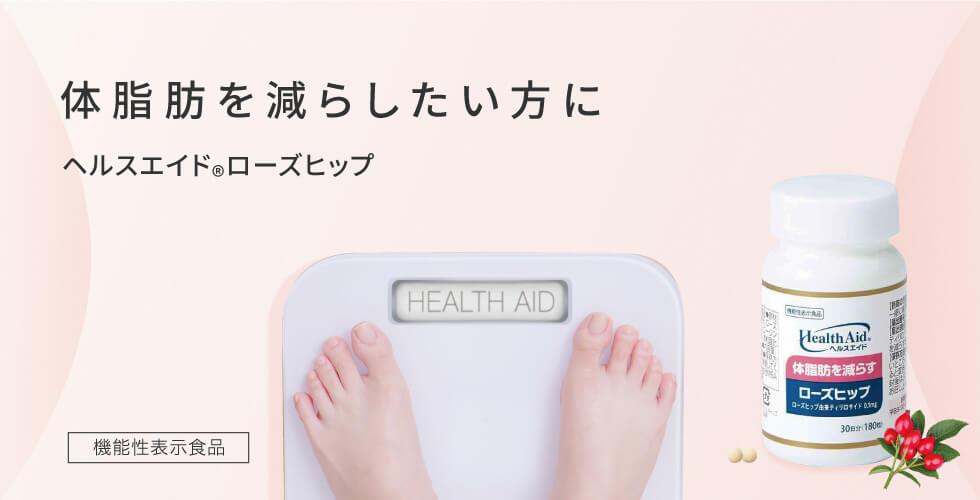 体脂肪を減らしたい方に ヘルスエイド(R)ローズヒップ