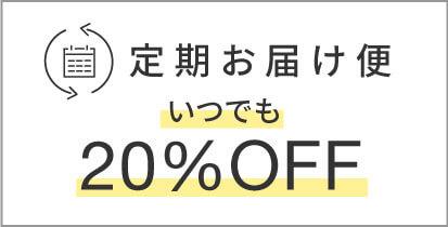 定期お届け便20%OFF